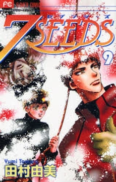 【入荷予約】7SEEDS セブンシーズ 9巻