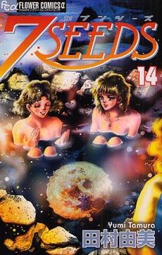 【入荷予約】7SEEDS セブンシーズ 14巻