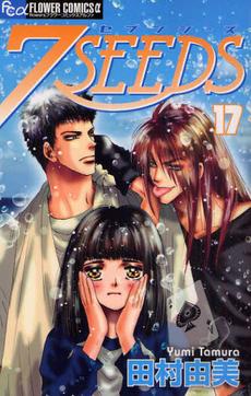 【入荷予約】7SEEDS セブンシーズ 17巻