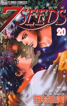 【入荷予約】7SEEDS セブンシーズ 20巻
