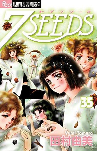 【入荷予約】7SEEDS セブンシーズ 35巻