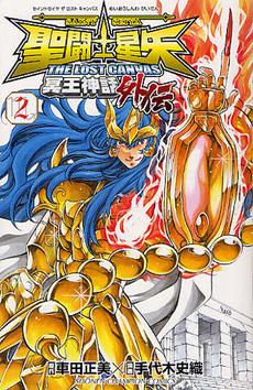 聖闘士星矢 THE LOST CANVAS 冥王神話外伝 2巻