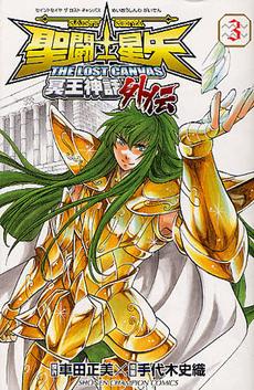 聖闘士星矢 THE LOST CANVAS 冥王神話外伝 3巻