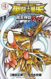 聖闘士星矢 THE LOST CANVAS 冥王神話外伝 4巻