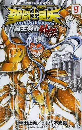 聖闘士星矢 THE LOST CANVAS 冥王神話外伝 8巻