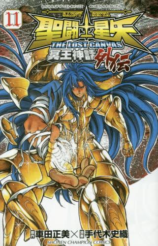 聖闘士星矢 THE LOST CANVAS 冥王神話外伝 10巻