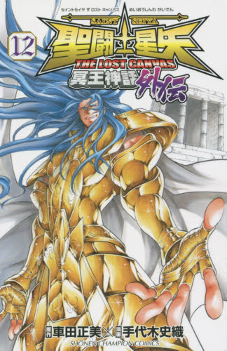 聖闘士星矢 THE LOST CANVAS 冥王神話外伝 11巻