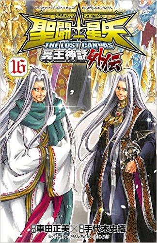 聖闘士星矢 THE LOST CANVAS 冥王神話外伝 15巻