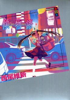【ライトノベル】西尾維新 物語シリーズセット 8巻