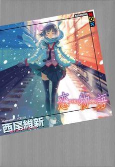 【ライトノベル】西尾維新 物語シリーズセット 12巻