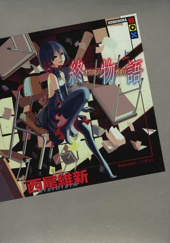 【ライトノベル】西尾維新 物語シリーズセット 15巻