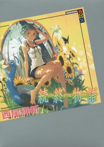 【ライトノベル】西尾維新 物語シリーズセット 18巻