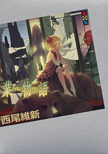 【ライトノベル】西尾維新 物語シリーズセット 20巻