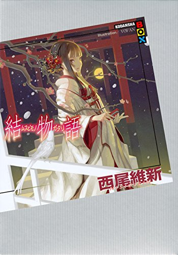 【ライトノベル】西尾維新 物語シリーズセット 22巻
