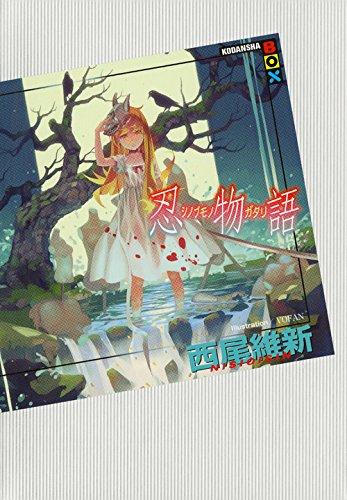 【ライトノベル】西尾維新 物語シリーズセット 23巻