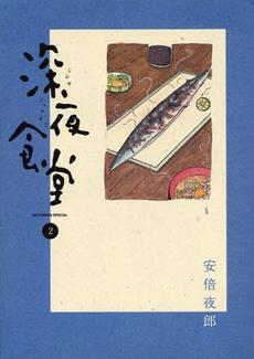 安倍夜郎セット 2巻