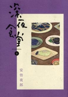 安倍夜郎セット 4巻