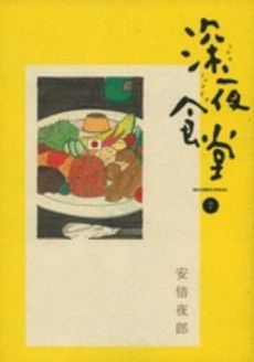安倍夜郎セット 7巻