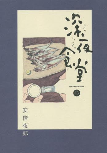 安倍夜郎セット 13巻