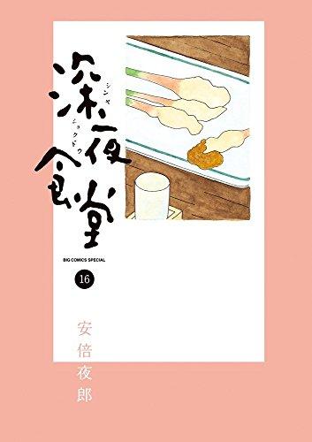 安倍夜郎セット 16巻