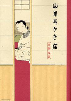 安倍夜郎セット 19巻