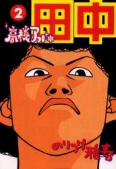 アフロ田中シリーズセット 2巻
