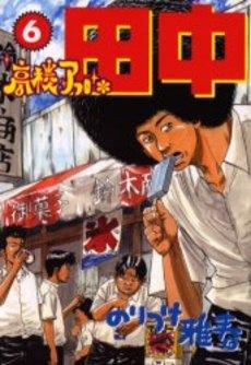 アフロ田中シリーズセット 6巻