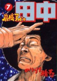 アフロ田中シリーズセット 7巻