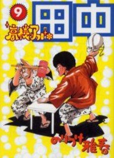 アフロ田中シリーズセット 9巻