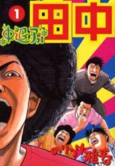 アフロ田中シリーズセット 11巻