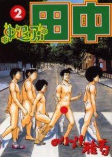 アフロ田中シリーズセット 12巻