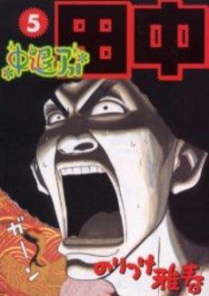 アフロ田中シリーズセット 15巻