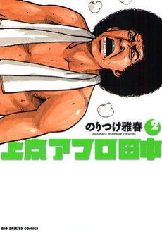 アフロ田中シリーズセット 22巻
