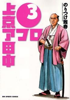 アフロ田中シリーズセット 23巻