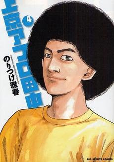 アフロ田中シリーズセット 24巻