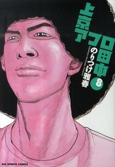アフロ田中シリーズセット 28巻