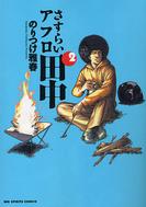 アフロ田中シリーズセット 32巻