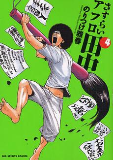 アフロ田中シリーズセット 34巻