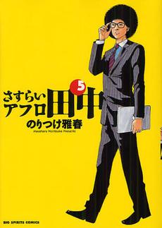 アフロ田中シリーズセット 35巻