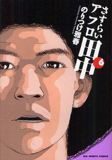 アフロ田中シリーズセット 36巻