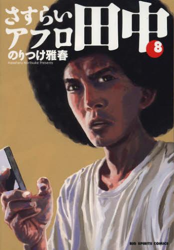 アフロ田中シリーズセット 38巻