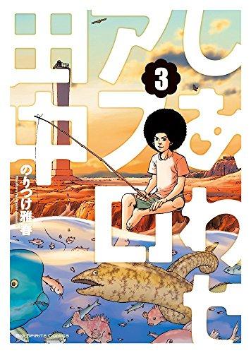 アフロ田中シリーズセット 43巻