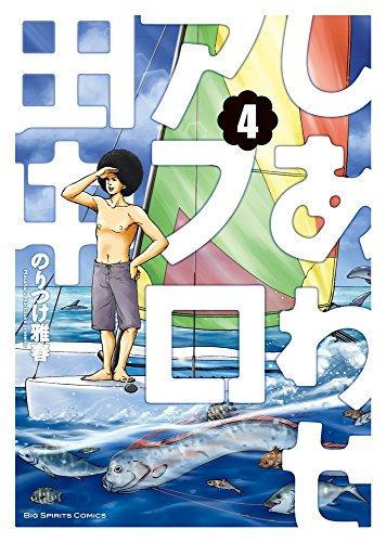 アフロ田中シリーズセット 44巻