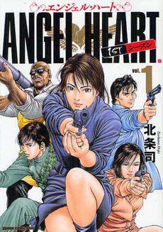 ANGEL HEART エンジェル・ハート 1st&2ndシリーズセット 1巻
