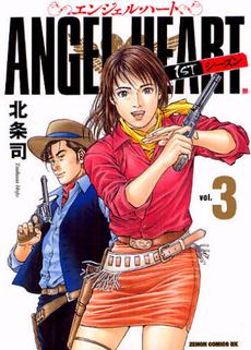 ANGEL HEART エンジェル・ハート 1st&2ndシリーズセット 3巻