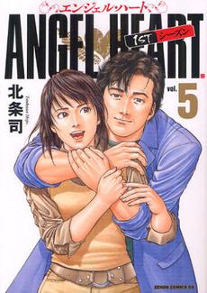 ANGEL HEART エンジェル・ハート 1st&2ndシリーズセット 5巻