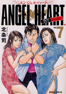 ANGEL HEART エンジェル・ハート 1st&2ndシリーズセット 7巻