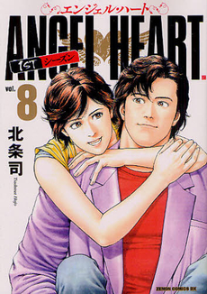 ANGEL HEART エンジェル・ハート 1st&2ndシリーズセット 8巻