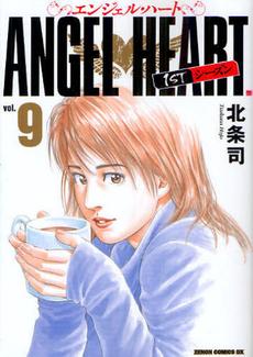 ANGEL HEART エンジェル・ハート 1st&2ndシリーズセット 9巻