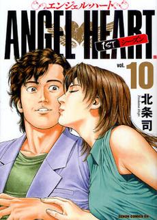 ANGEL HEART エンジェル・ハート 1st&2ndシリーズセット 10巻